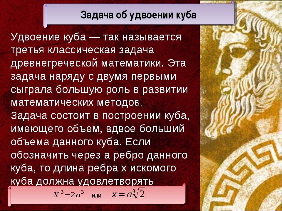 Удвоение куба — так называется третья классическая задача древнегреческой мат...
