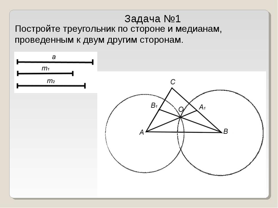 Задача №1 Постройте треугольник по стороне и медианам, проведенным к двум дру...