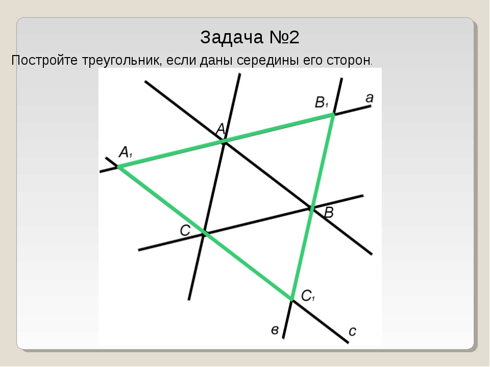 Задача №2 Постройте треугольник, если даны середины его сторон.
