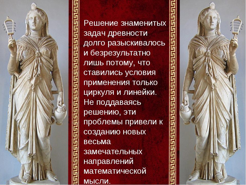 Решение знаменитых задач древности долго разыскивалось и безрезультатно лишь...