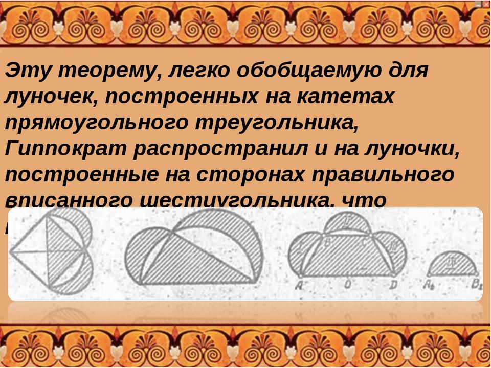 Эту теорему, легко обобщаемую для луночек, построенных на катетах прямоугольн...