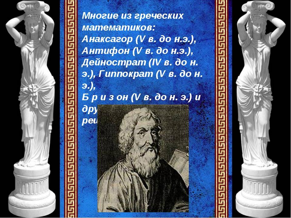 Многие из греческих математиков: Анаксагор (V в. до н.э.), Антифон (V в. до н...