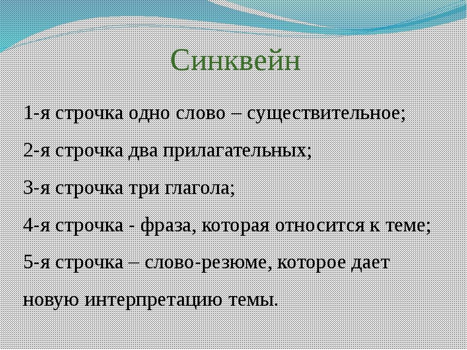 Синквейн 1-я строчка одно слово – существительное; 2-я строчка два прилагател...