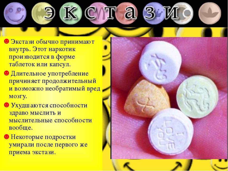 Экстази обычно принимают внутрь. Этот наркотик производится в форме таблеток...
