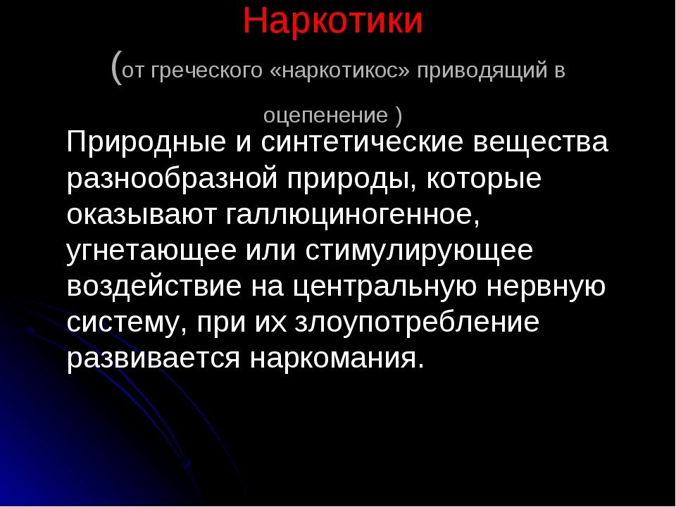 Наркотики (от греческого «наркотикос» приводящий в оцепенение ) Природные и с...