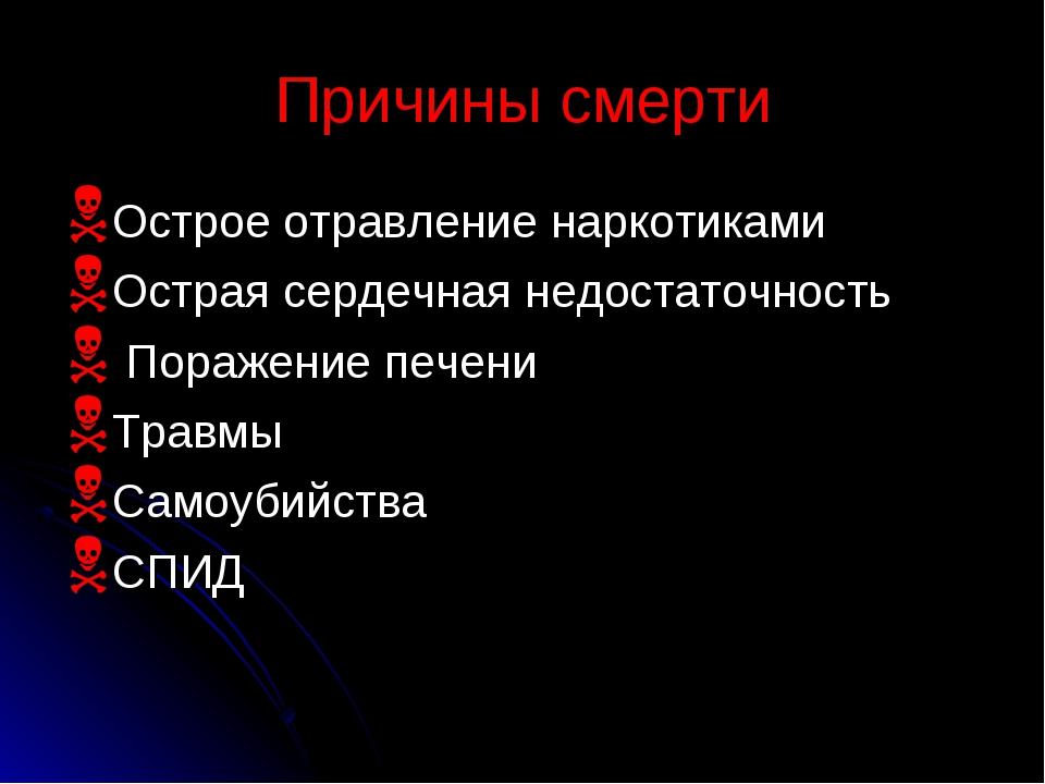 Причины смерти Острое отравление наркотиками Острая сердечная недостаточность...