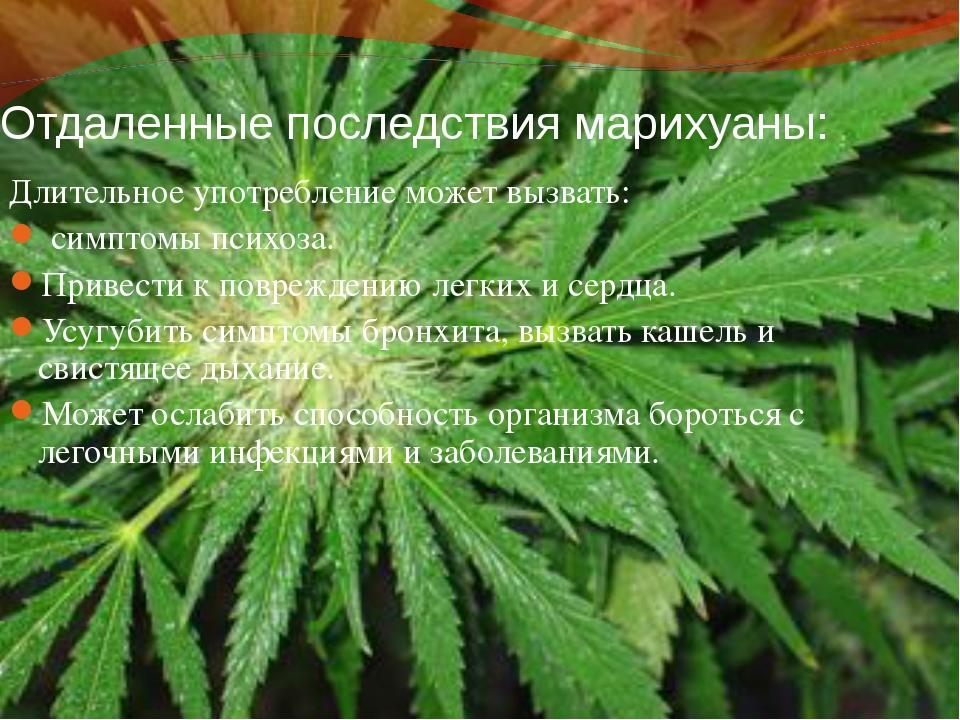 Конопля курение последствия сок с марихуаной