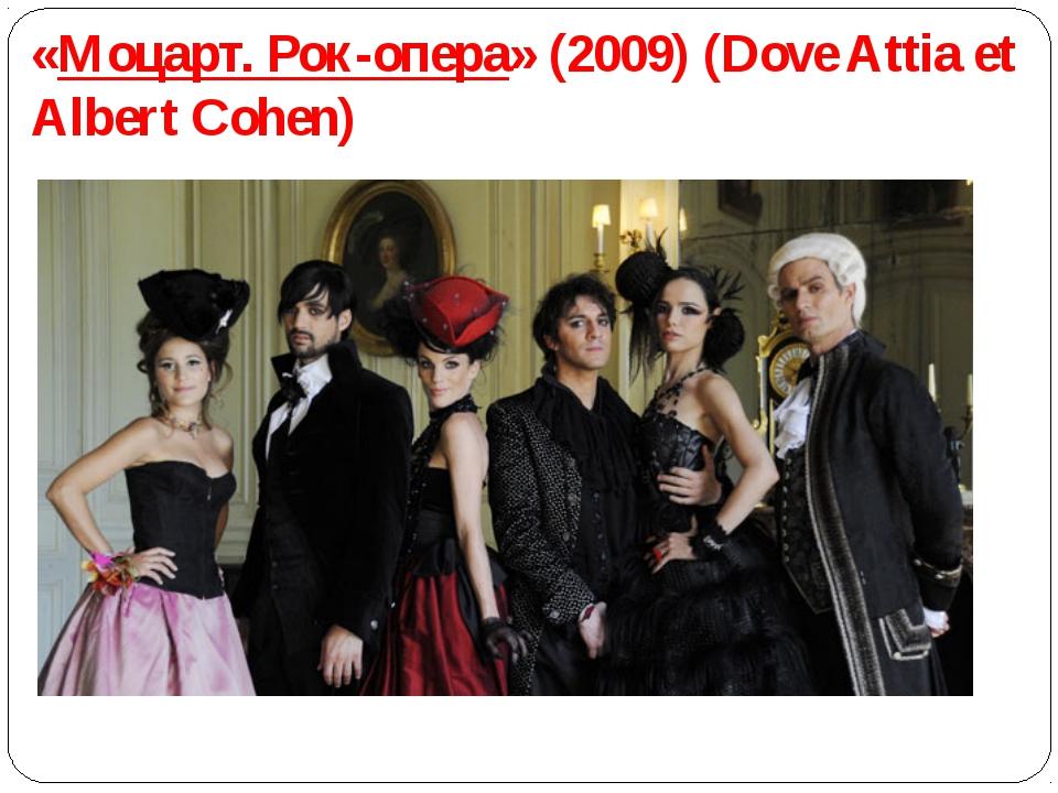«Моцарт. Рок-опера» (2009) (Dove Attia et Albert Cohen)