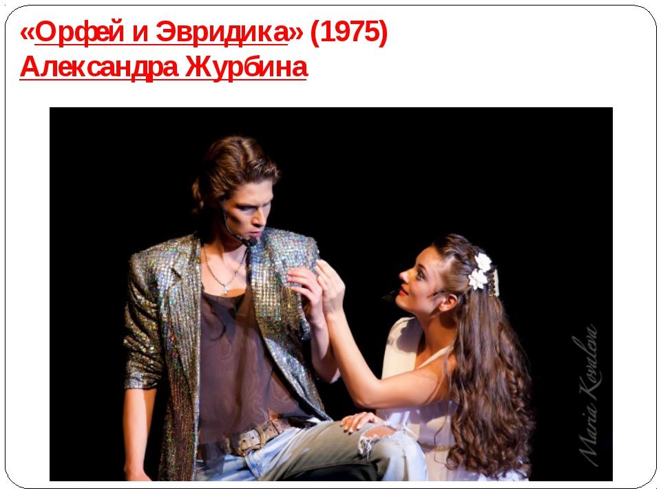 «Орфей и Эвридика» (1975)Александра Журбина