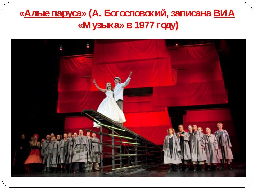 «Алые паруса» (А. Богословский, записанаВИА«Музыка» в 1977 году)