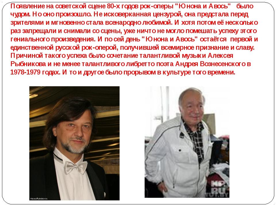 """Появление на советской сцене 80-х годов рок-оперы """"Юнона и Авось""""  было чудо..."""