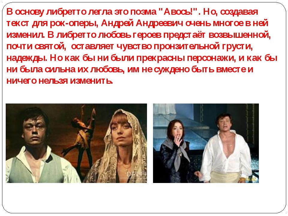 """В основу либретто легла это поэма """"Авось!"""". Но, создавая текст для рок-оперы..."""