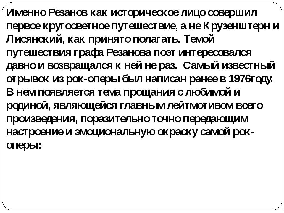 Именно Резанов как историческое лицо совершил первое кругосветное путешествие...