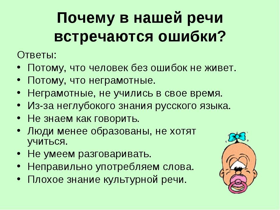 Почему в нашей речи встречаются ошибки? Ответы: Потому, что человек без ошибо...