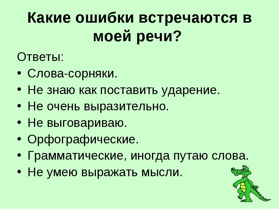 Какие ошибки встречаются в моей речи? Ответы: Слова-сорняки. Не знаю как пост...