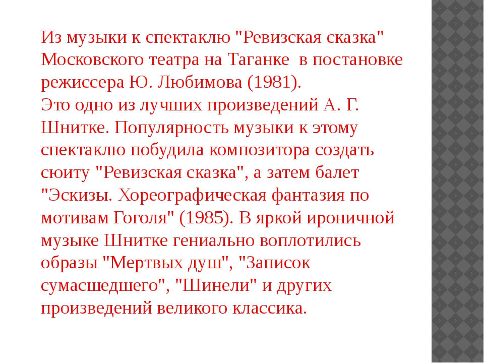 """Из музыки к спектаклю """"Ревизская сказка"""" Московского театра на Таганке в пос..."""