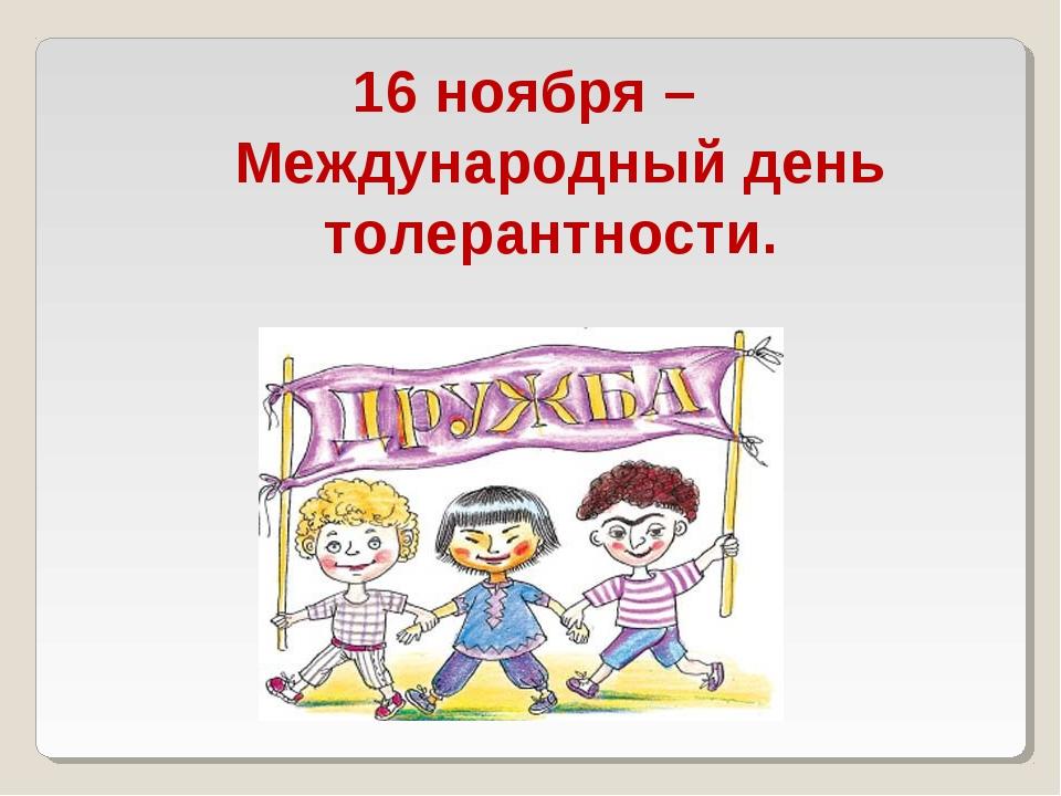 16 ноября – Международный день толерантности.