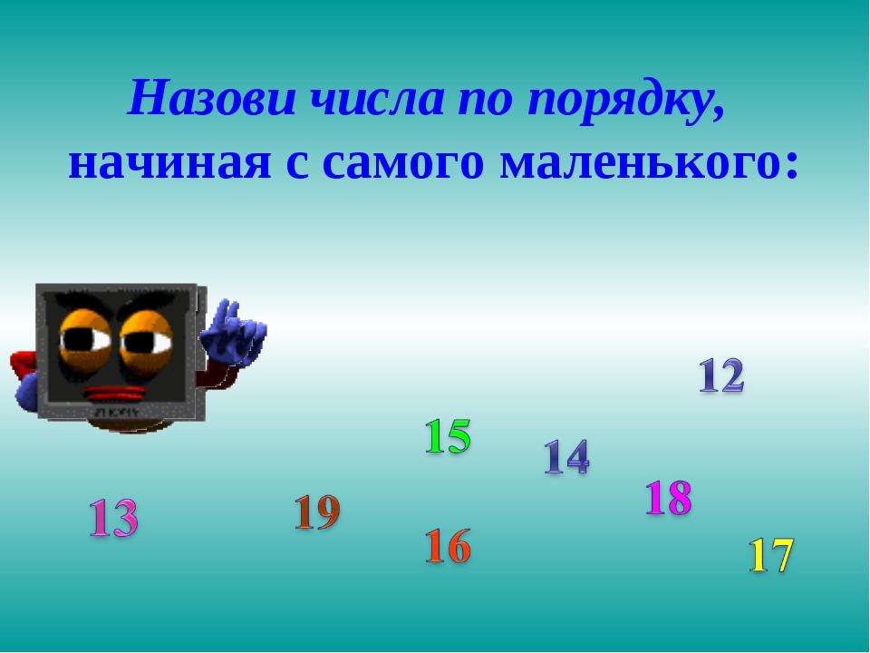 Назови числа по порядку, начиная с самого маленького: