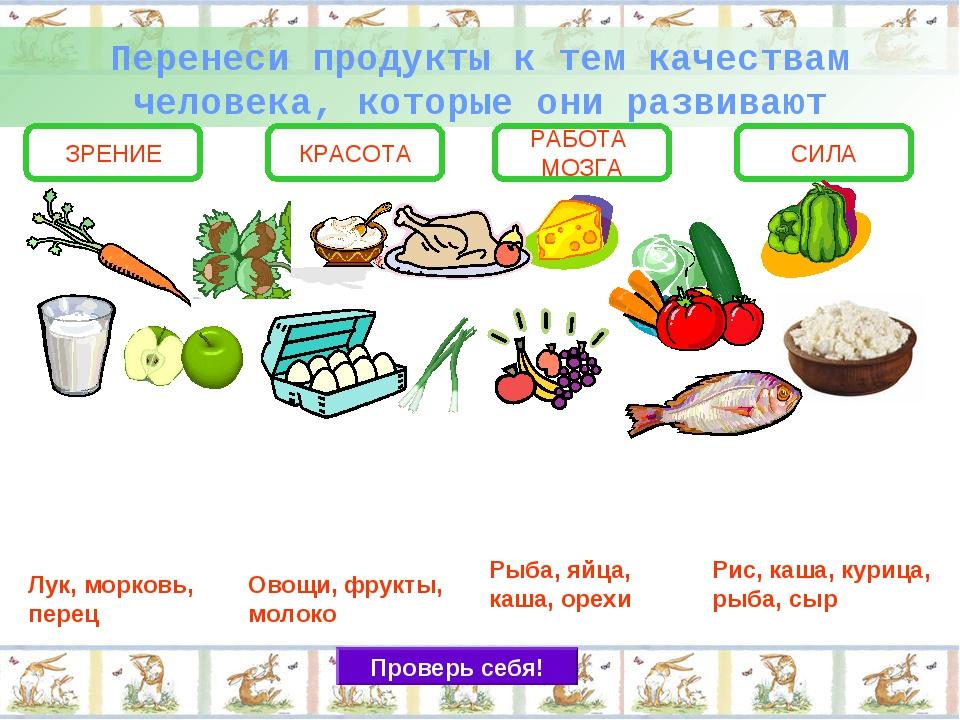 Перенеси продукты к тем качествам человека, которые они развивают ЗРЕНИЕ КРАС...