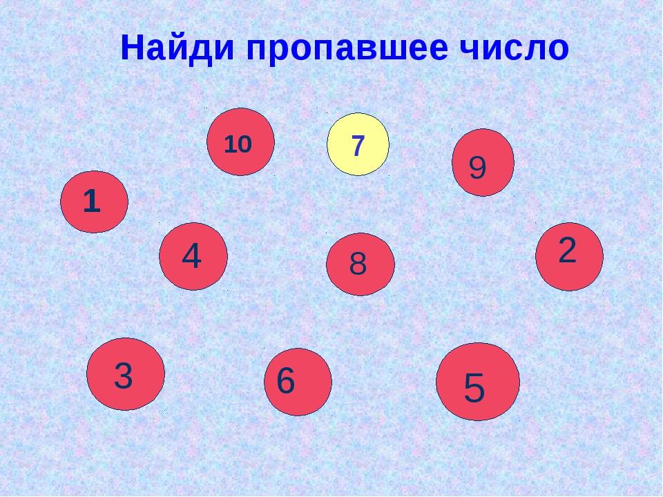 1 4 10 8 6 9 3 5 2 Найди пропавшее число 7