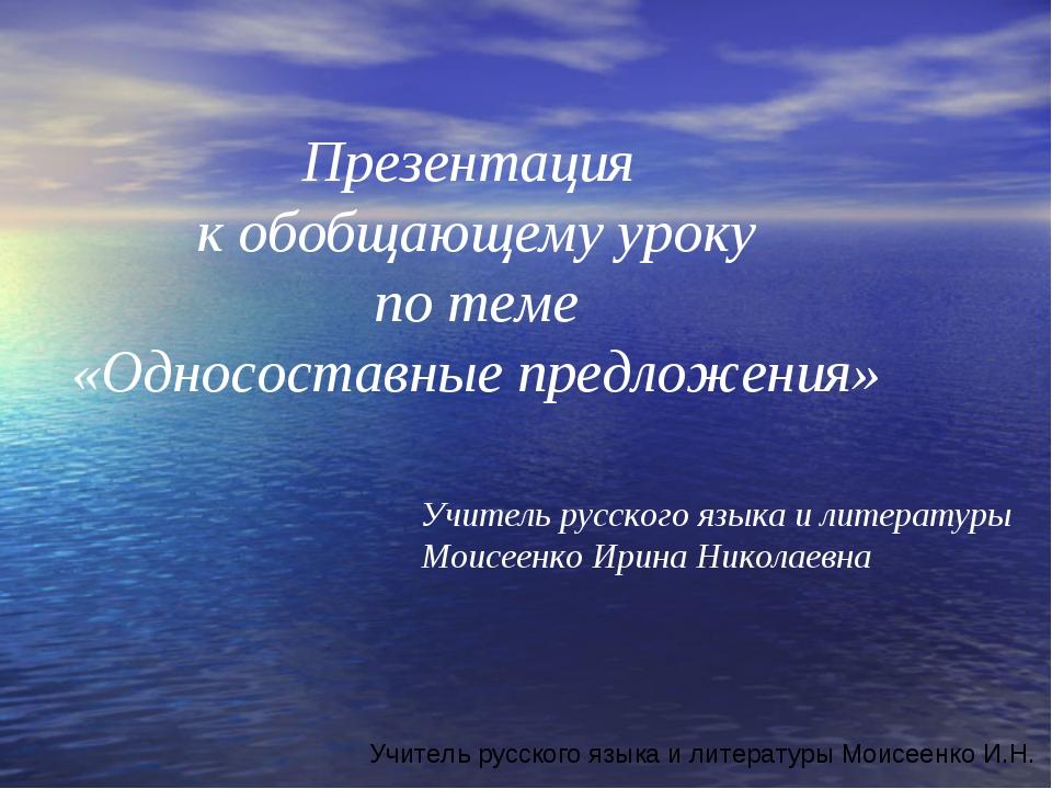 Презентация к обобщающему уроку по теме «Односоставные предложения» Учитель р...