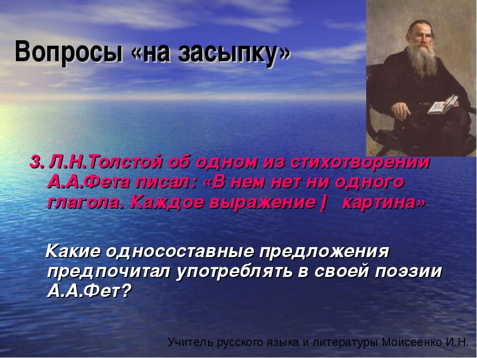 Вопросы «на засыпку» 3. Л.Н.Толстой об одном из стихотворений А.А.Фета писал:...