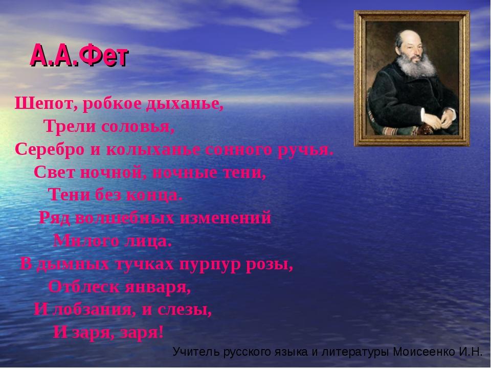 А.А.Фет Шепот, робкое дыханье, Трели соловья, Серебро и колыханье сонного руч...