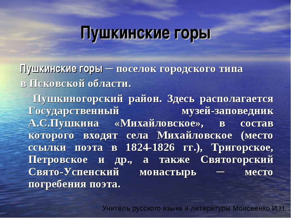 Пушкинские горы Пушкинские горы ─ поселок городского типа в Псковской области...