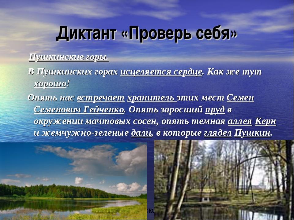 Диктант «Проверь себя» Пушкинские горы. В Пушкинских горах исцеляется сердце....