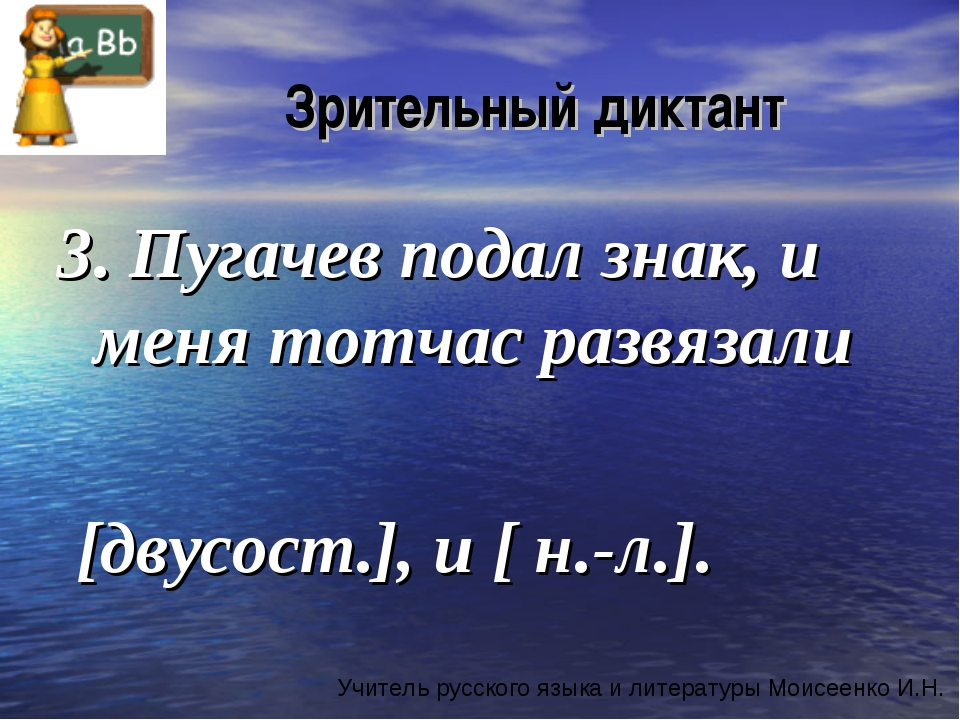 Зрительный диктант 3. Пугачев подал знак, и меня тотчас развязали [двусост.]...