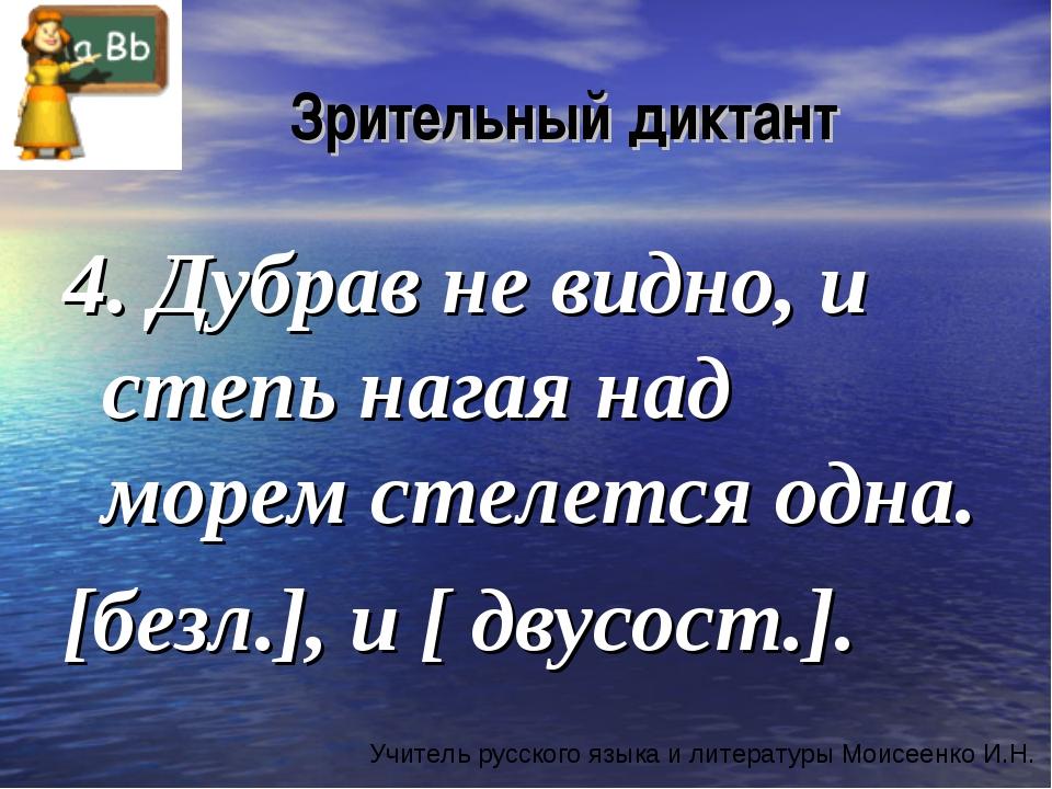 Зрительный диктант 4. Дубрав не видно, и степь нагая над морем стелется одна...