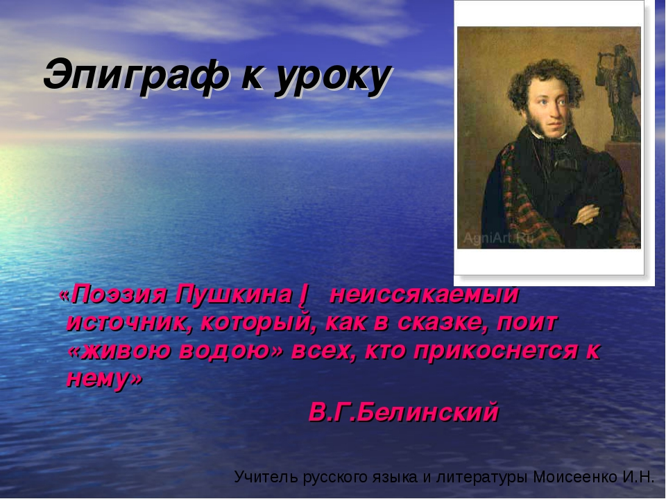 Эпиграф к уроку «Поэзия Пушкина ─ неиссякаемый источник, который, как в сказк...