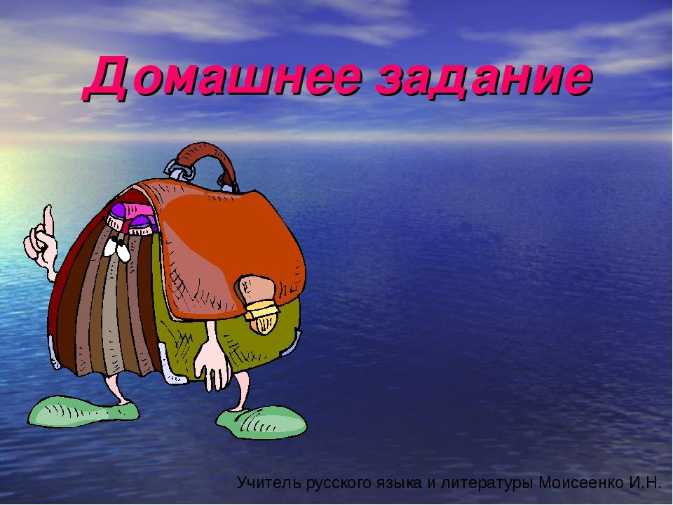 Домашнее задание Учитель русского языка и литературы Моисеенко И.Н.