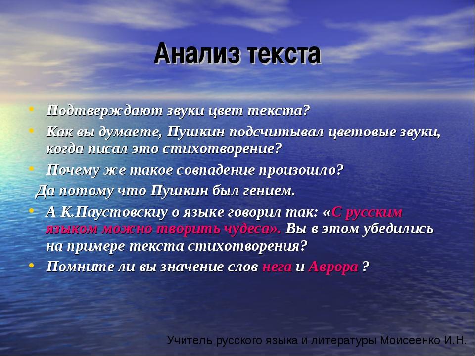 Анализ текста Подтверждают звуки цвет текста? Как вы думаете, Пушкин подсчиты...