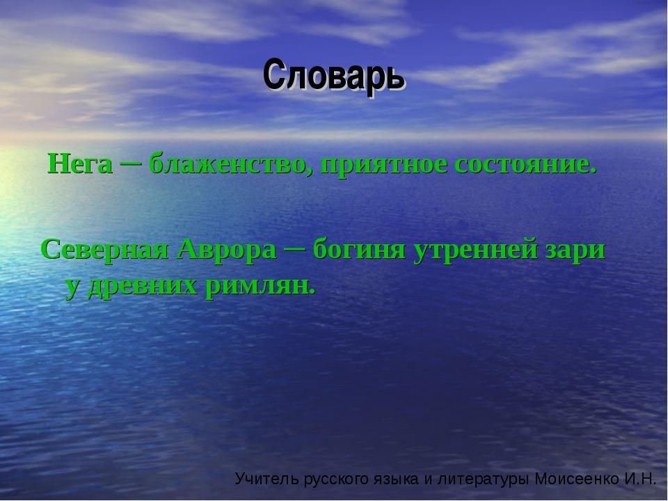 Словарь Нега ─ блаженство, приятное состояние. Северная Аврора ─ богиня утрен...