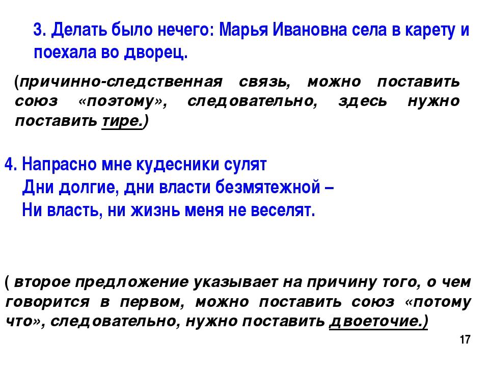 3. Делать было нечего: Марья Ивановна села в карету и поехала во дворец. 4....