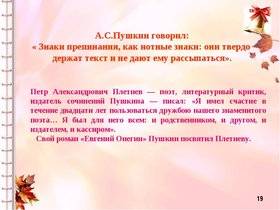 А.С.Пушкин говорил: « Знаки препинания, как нотные знаки: они твердо держат...