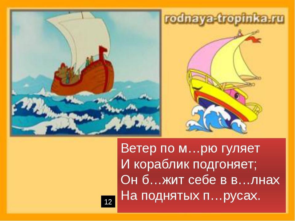 Ветер по м…рю гуляет И кораблик подгоняет; Он б…жит себе в в…лнах На поднятых...