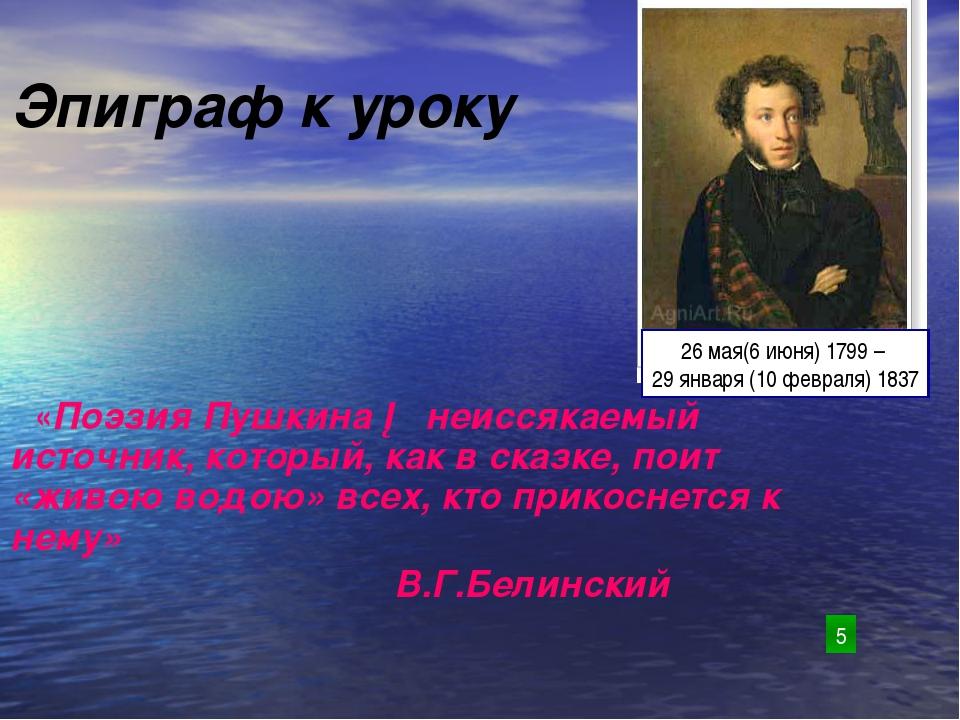 Эпиграф к уроку «Поэзия Пушкина ─ неиссякаемый источник, который, как в сказ...