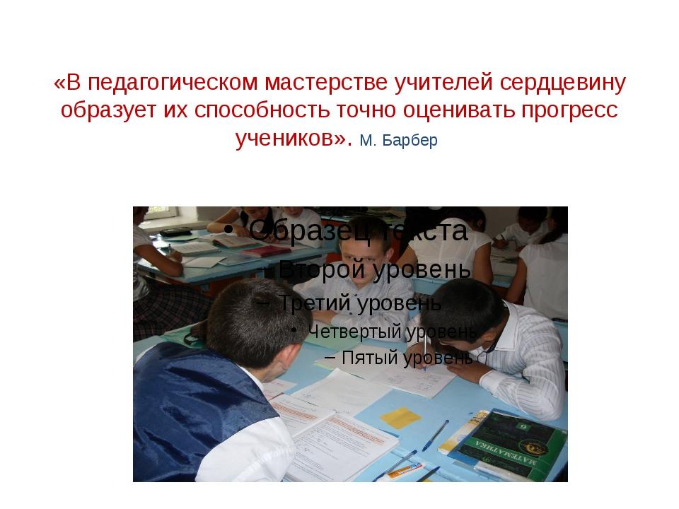 «В педагогическом мастерстве учителей сердцевину образует ихспособность точн...
