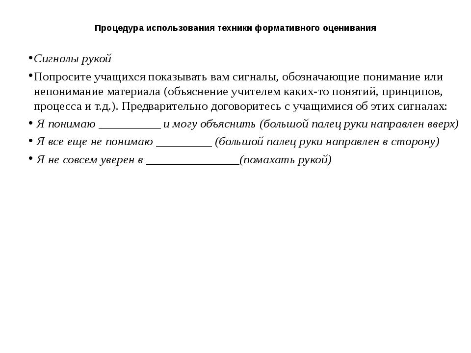Процедура использования техники формативного оценивания Сигналы рукой Попроси...