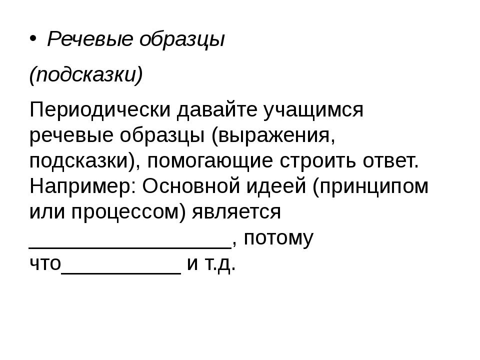 Речевые образцы (подсказки) Периодически давайте учащимся речевые образцы (вы...
