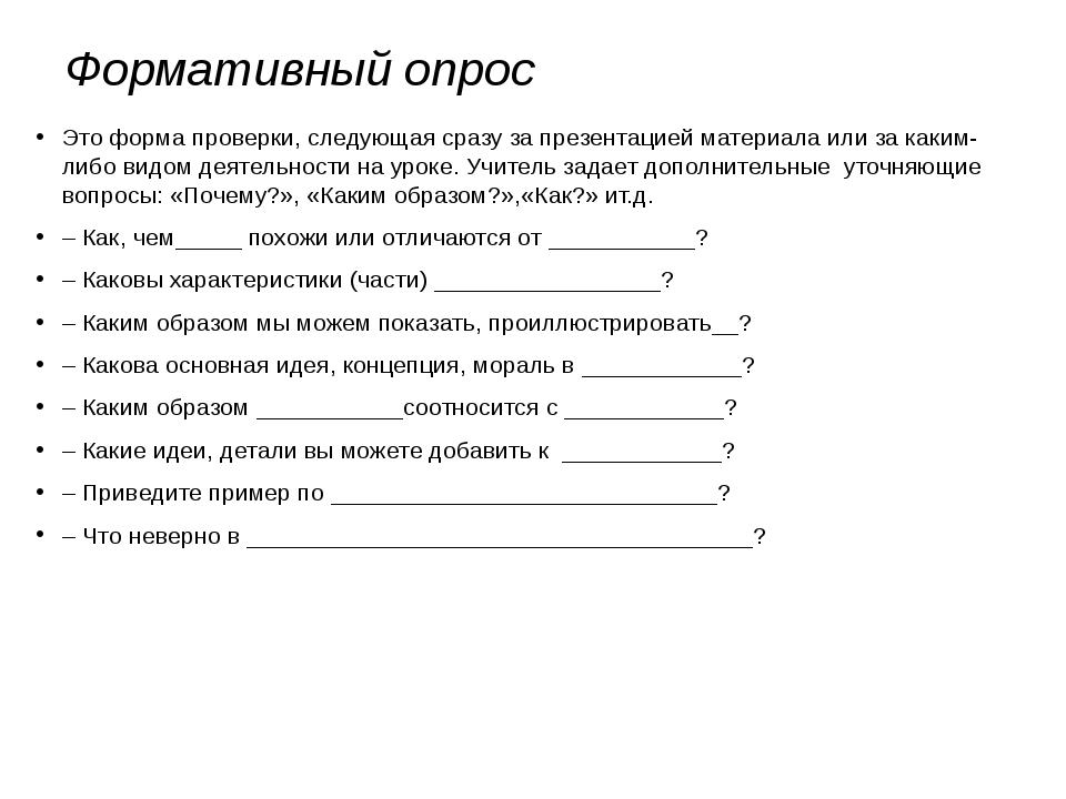 Формативный опрос Это форма проверки, следующая сразу за презентацией материа...