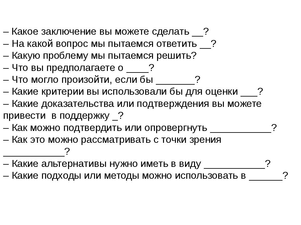 – Какое заключение вы можете сделать __? – На какой вопрос мы пытаемся ответи...