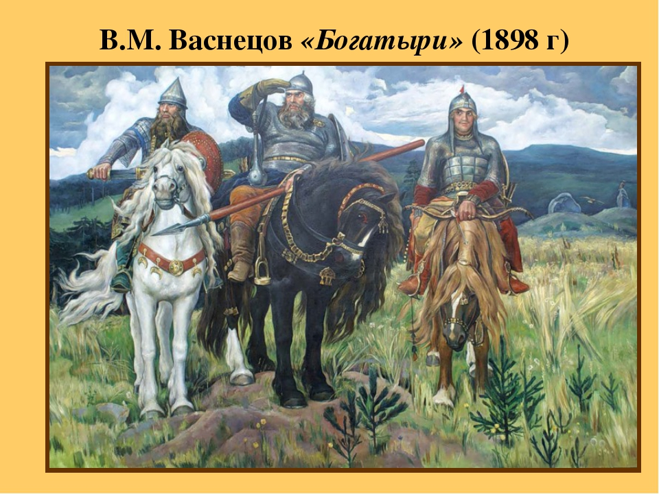 В.М. Васнецов «Богатыри» (1898 г)