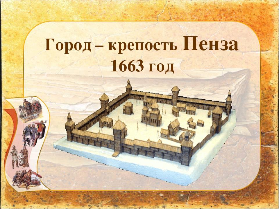 Город – крепость Пенза 1663 год
