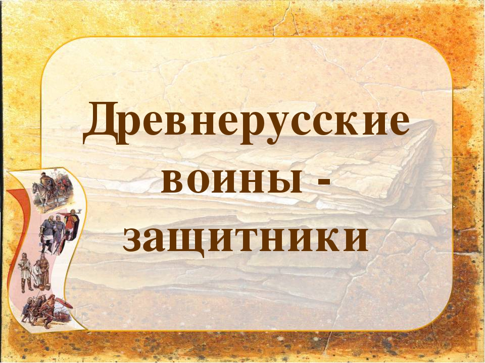 Древнерусские воины - защитники
