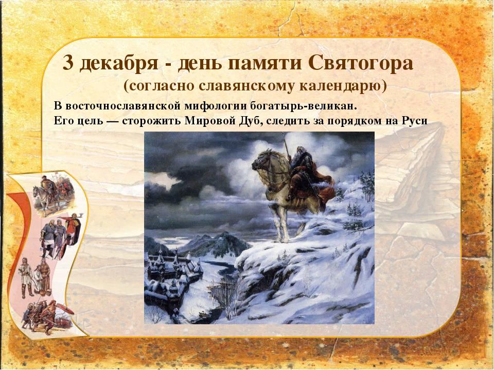 3 декабря - день памяти Святогора (согласно славянскому календарю) В восточно...