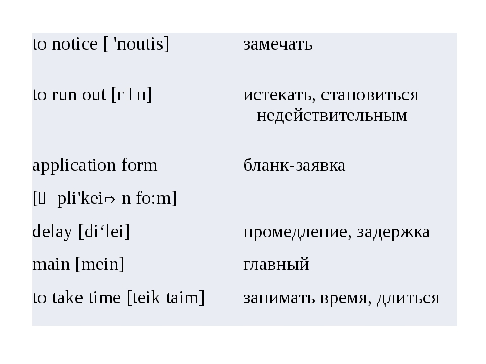 tonotice [ 'noutis] замечать to run out[гᴧп] истекать, становитьсянедействит...