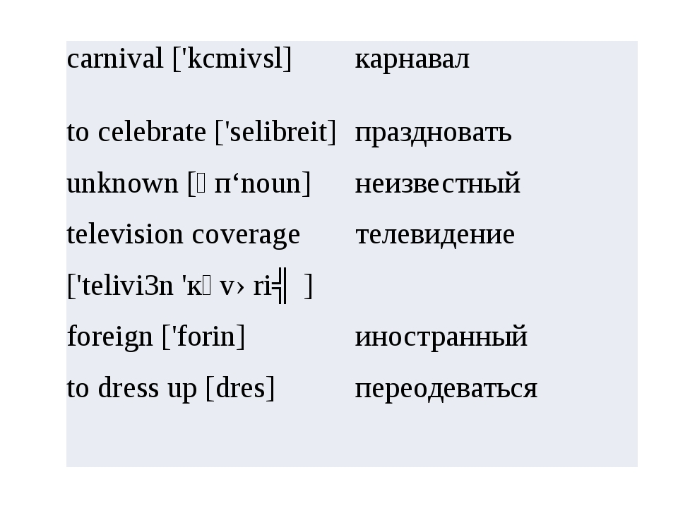 carnival ['kcmivsl] карнавал to celebrate ['selibreit] праздновать unknown[ᴧ...